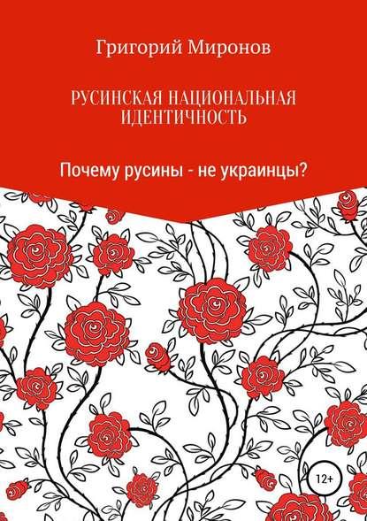 Обложка «Русинская национальная идентичность. Почему русины – не украинцы?»