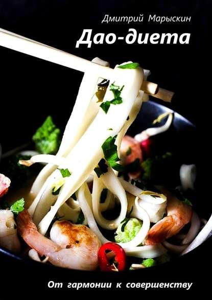 Обложка «Дао-диета. От гармонии к совершенству»