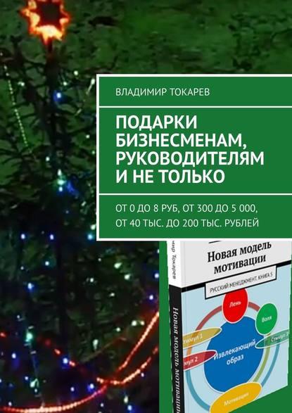 Обложка «Подарки бизнесменам, руководителям и не только. От 0 до 8 руб, от 300 до 5 000, от 40 тыс. до 200 тыс. рублей»