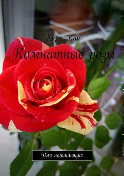 Обложка «Комнатные розы. Для начинающих»