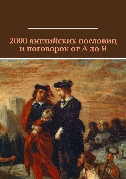 Обложка «2000английских пословиц ипоговорок отАдоЯ»
