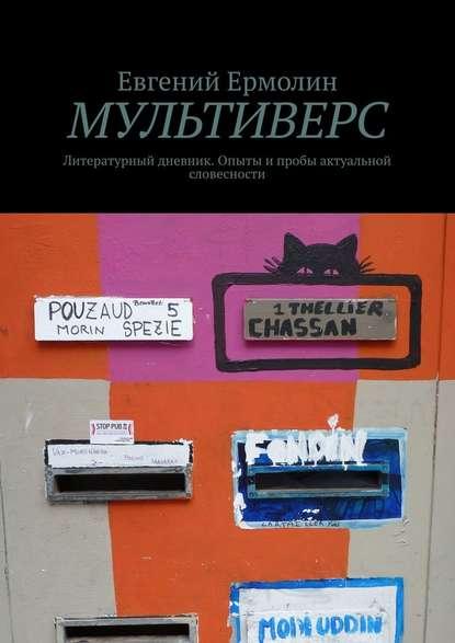 Обложка «Мультиверс. Литературный дневник. Опыты ипробы актуальной словесности»