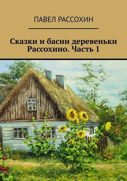 Обложка «Сказки и басни деревеньки Рассохино. Часть 1»