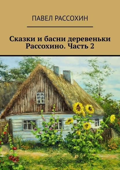 Обложка «Сказки и басни деревеньки Рассохино. Часть 2»