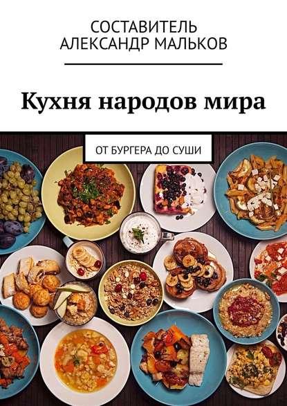 Обложка «Кухня народов мира. Отбургера досуши»