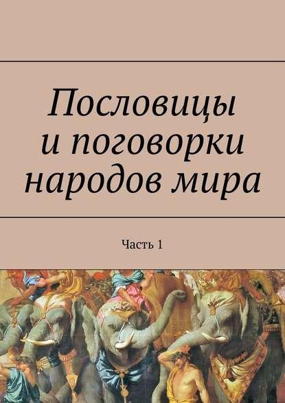 Обложка «Пословицы и поговорки народов мира. Часть 1»