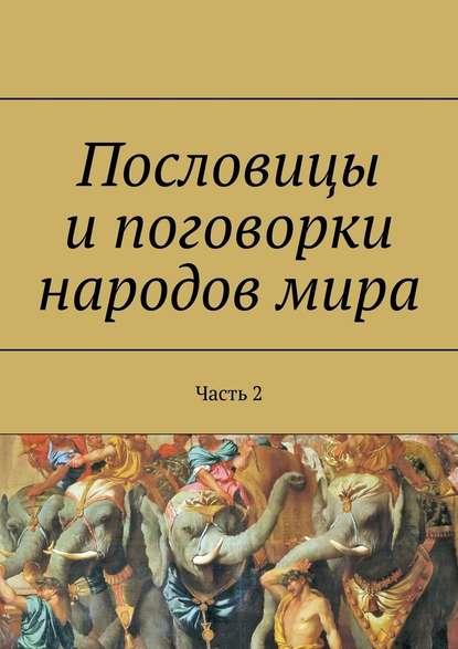 Обложка «Пословицы ипоговорки народов мира. Часть 2»