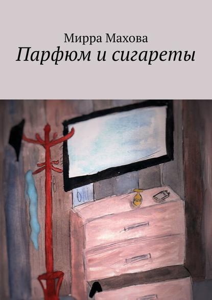 Обложка «Парфюм исигареты»