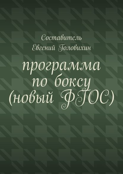 Обложка «Программа по боксу (новый ФГОС)»