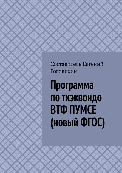 Обложка «Программа по тхэквондо ВТФ ПУМСЕ (новый ФГОС)»