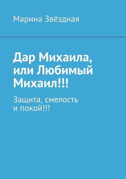 Обложка «Дар Михаила, или Любимый Михаил!!! Защита, смелость ипокой!!!»