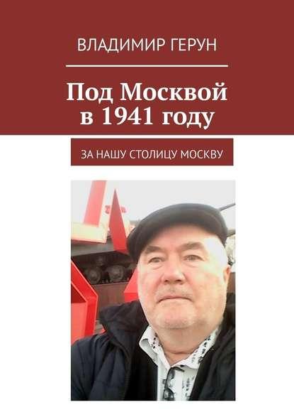 Обложка «Под Москвой в1941году. Занашу столицу Москву»