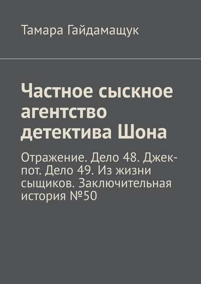 Обложка «Частное сыскное агентство детектива Шона. Отражение. Дело 48. Джек-пот. Дело 49. Из жизни сыщиков. Заключительная история № 50»