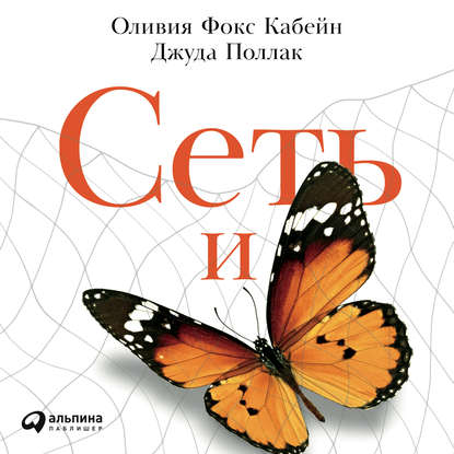 Обложка «Сеть и бабочка: Как поймать гениальную идею. Практическое пособие»