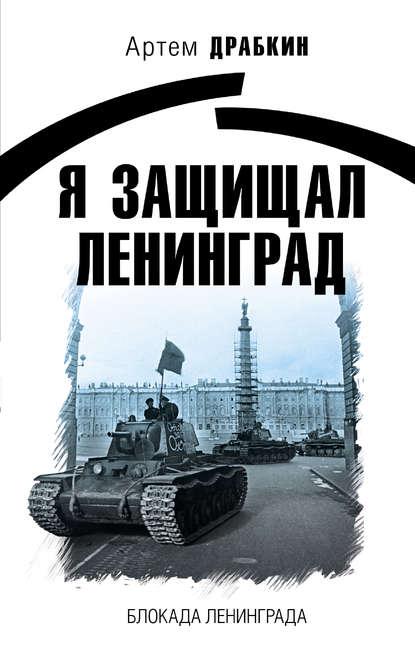 Обложка «Я защищал Ленинград»