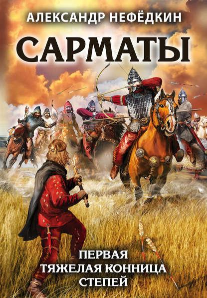 Обложка «Сарматы. Первая тяжелая конница степей»