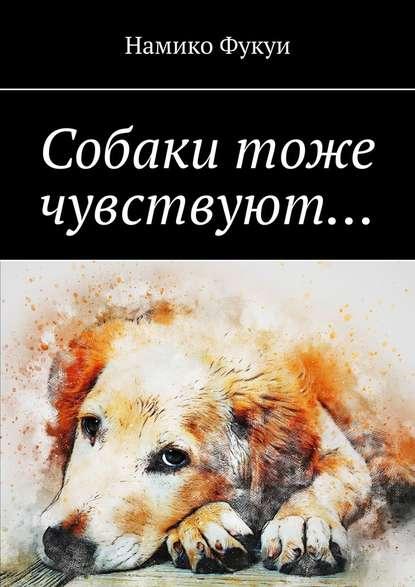 Обложка «Собаки тоже чувствуют…»