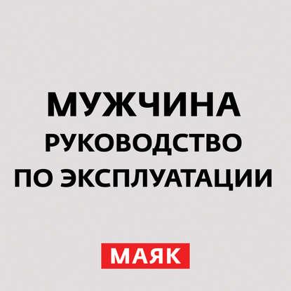 Обложка «История истерии»
