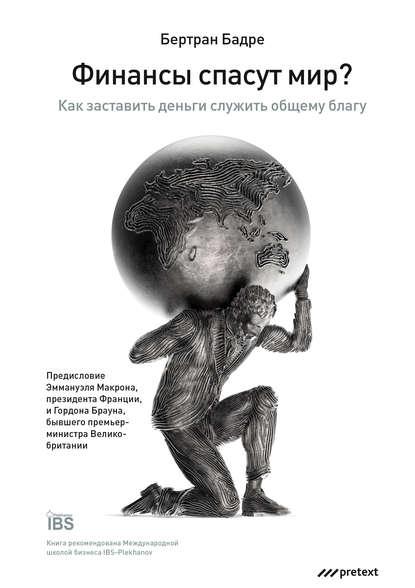 Обложка «Финансы спасут мир? Как заставить деньги служить общему благу»
