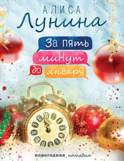 Обложка «За пять минут до января»