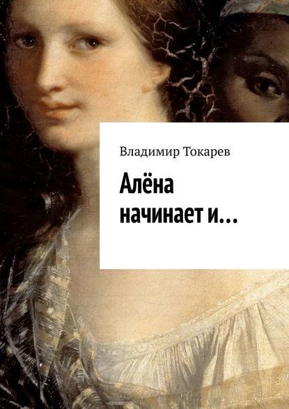 Обложка «Алёна начинает и…»