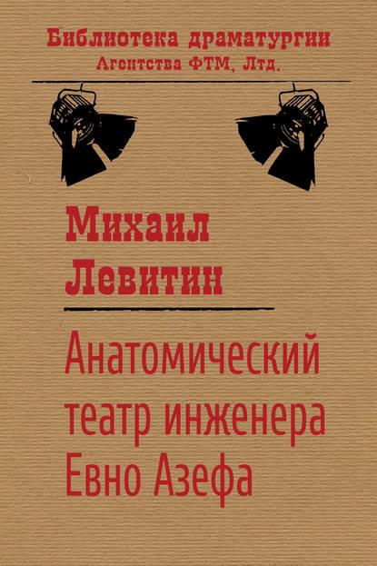 Обложка «Анатомический театр инженера Евно Азефа»