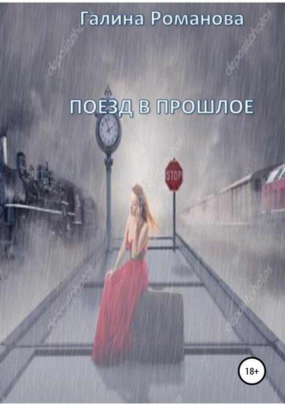 Обложка «Поезд в прошлое»
