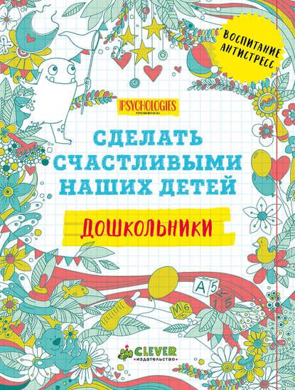 Обложка «Сделать счастливыми наших детей. Дошкольники»