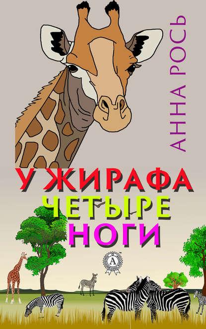 Обложка «У жирафа четыре ноги»