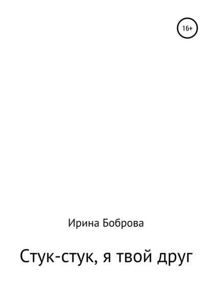 Обложка «Стук-стук, я твой друг»