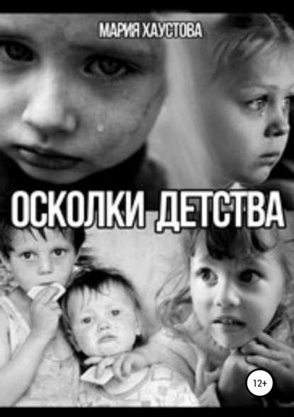 Обложка «Осколки детства»