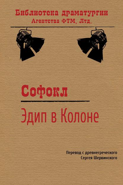 Обложка «Эдип в Колоне»