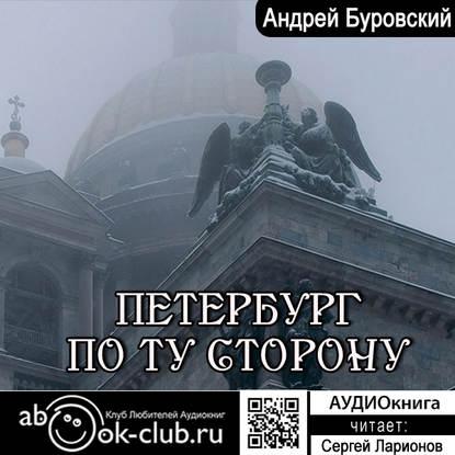 Обложка «Петербург по ту сторону»