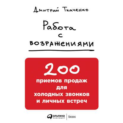 Обложка «Работа с возражениями: 200 приемов продаж для холодных звонков и личных встреч»