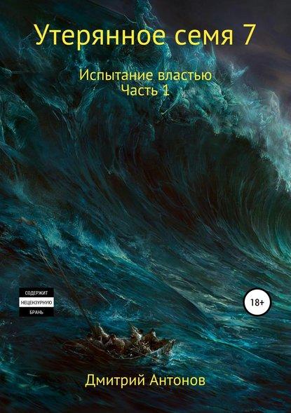 Обложка «Утерянное семя 7. Испытание властью. Часть 1»