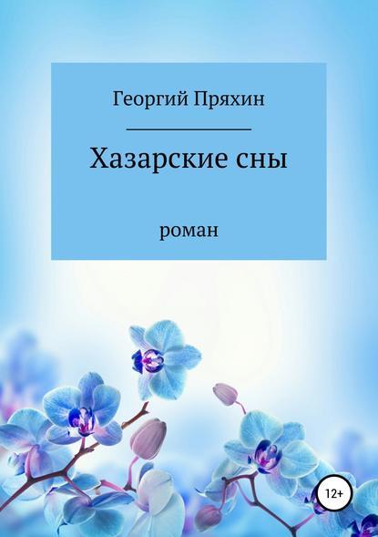 Обложка «Хазарские сны»