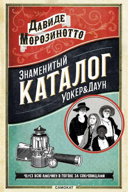 Обложка «Знаменитый Каталог «Уокер&Даун»»