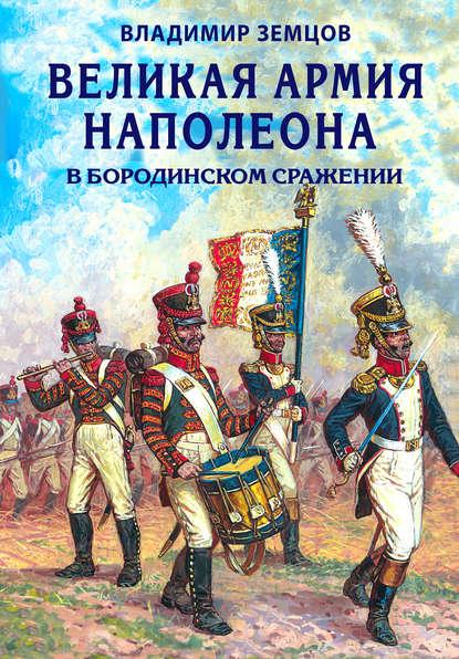 Обложка «Великая армия Наполеона в Бородинском сражении»