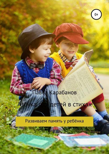Обложка «Азбука для детей в стихах»