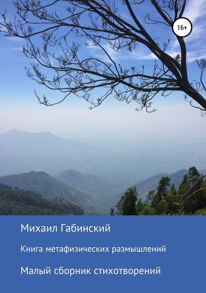 Обложка «Книга метафизических размышлений. Малый сборник стихотворений»