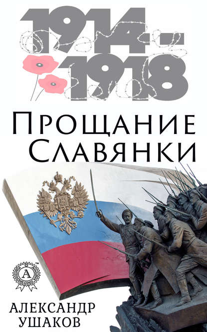 Обложка «Прощание славянки»