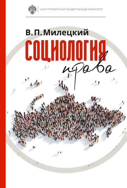 Обложка «Социология права»