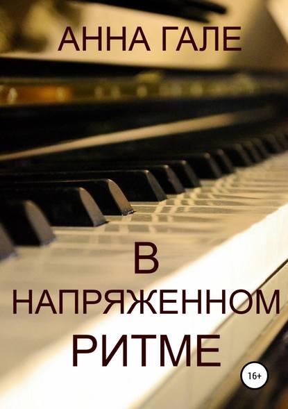 Обложка «В напряженном ритме»