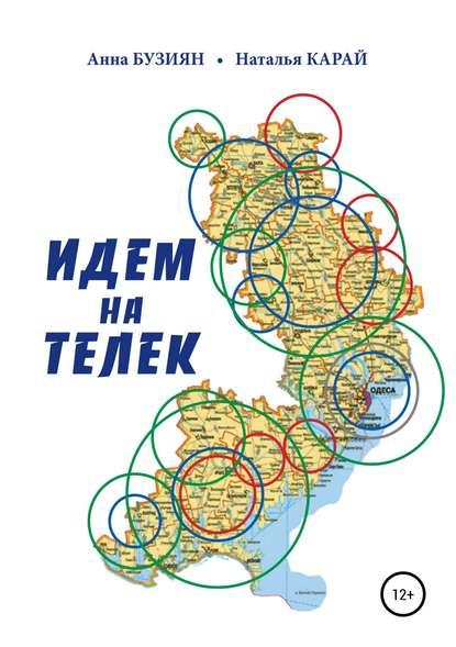 Обложка «Идем на Телек»