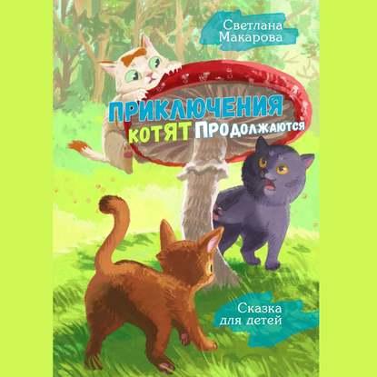 Обложка «Приключения котят продолжаются. Сказка для детей»