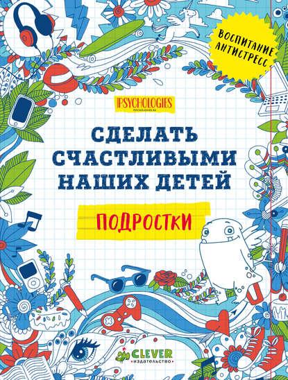 Обложка «Сделать счастливыми наших детей. Подростки»