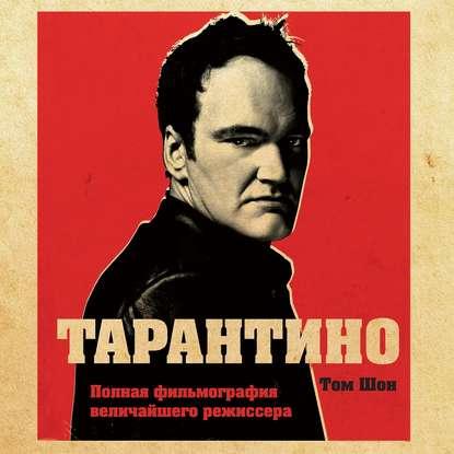 Обложка «Тарантино. От криминального до омерзительного: все грани режиссера»