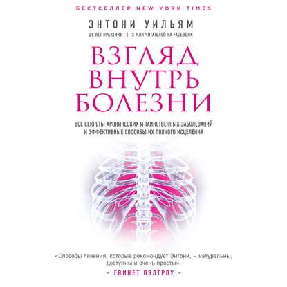 Обложка «Взгляд внутрь болезни. Все секреты хронических и таинственных заболеваний и эффективные способы их полного исцеления»