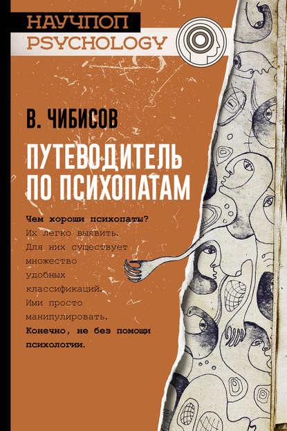 Обложка «Путеводитель по психопатам»