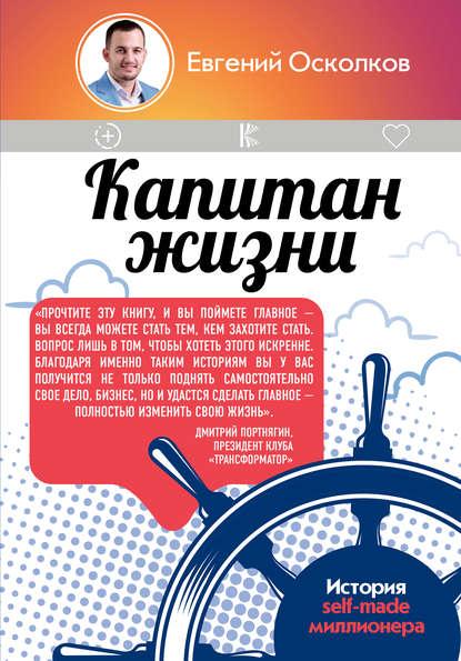 Обложка «Капитан жизни. История self-made миллионера, который встал у руля своего успеха»